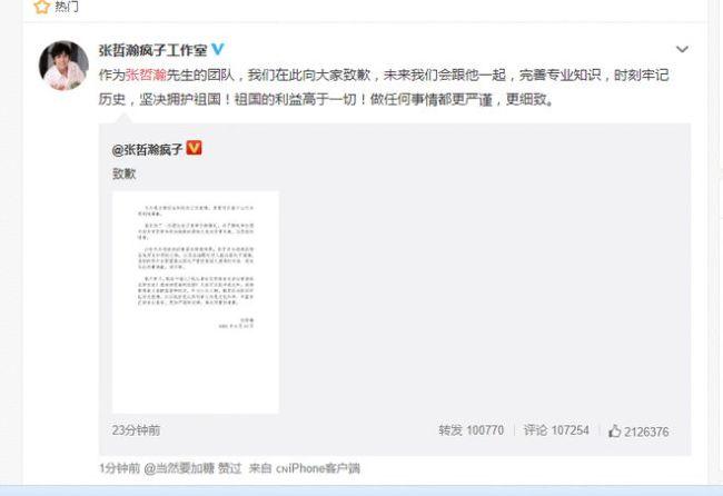 """人民日报评张哲瀚事件:要道歉,更要""""补课"""""""