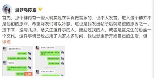 霍尊宣布退圈 陈露回应霍尊退圈长文:茶言茶语