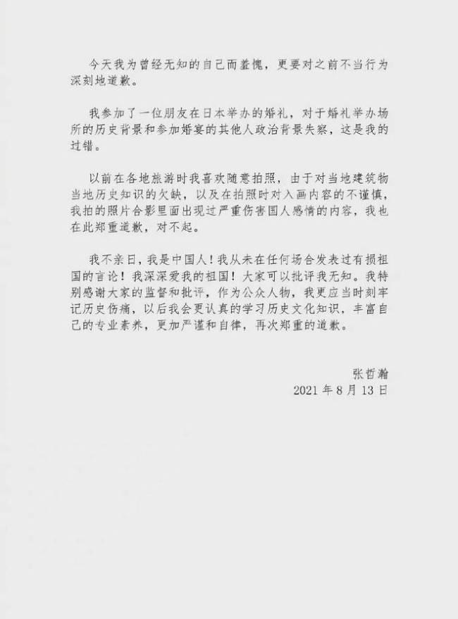 张哲瀚为照片事件发文致歉:为曾经无知的自己而羞愧