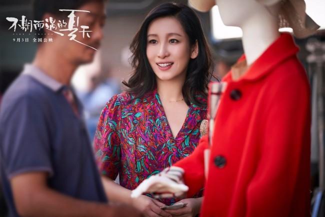 《不期而遇的夏天》定档 秦海璐出演服装店老板