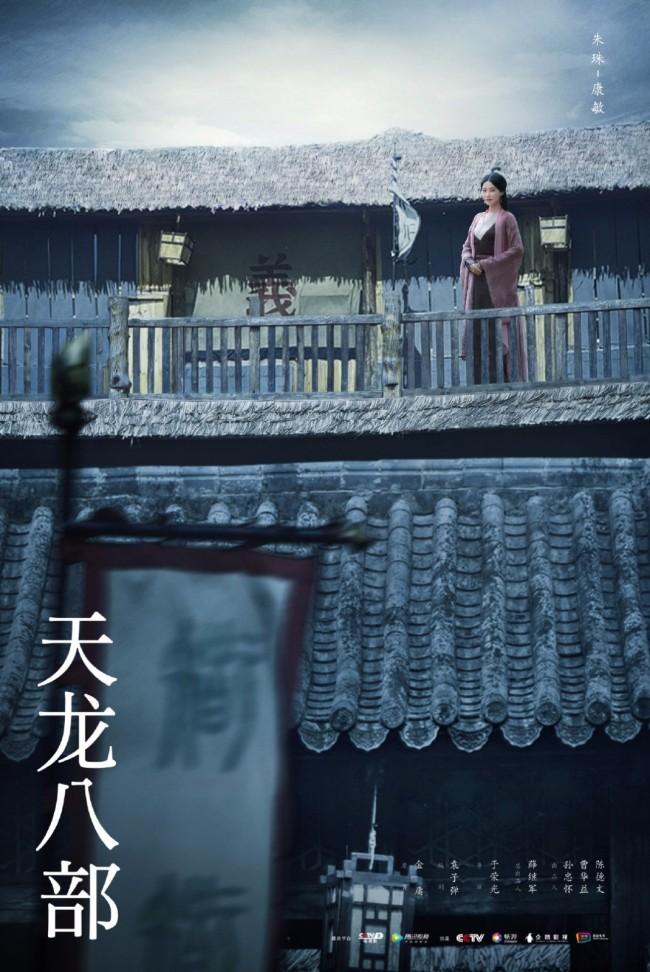 《天龙八部》强势开播 杨祐宁文咏珊诠释侠义江湖