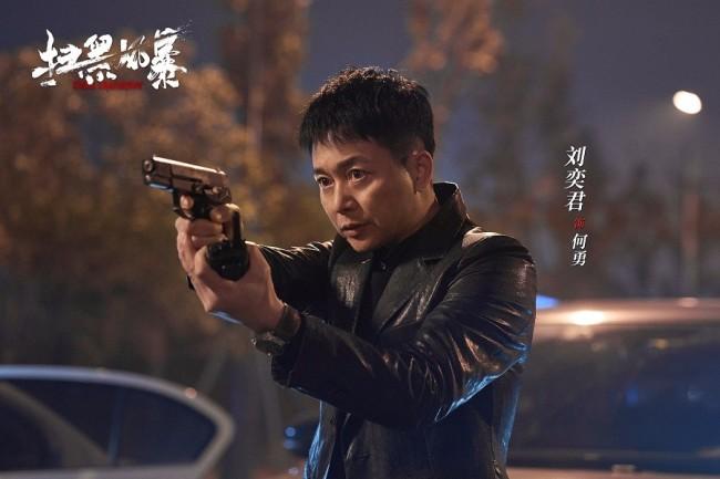 刘奕君《扫黑风暴》 反转式演技还原扫黑警察