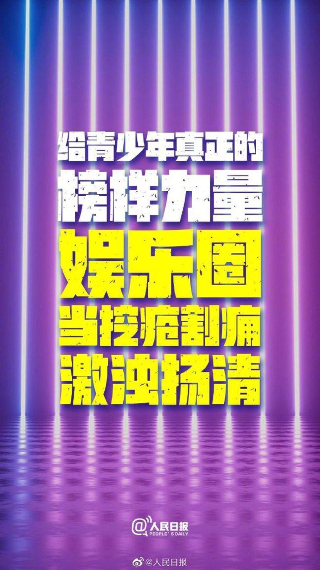 人民日报评吴亦凡被批捕 用词相当激烈属实首次