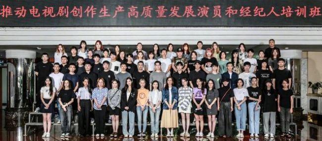 艺人和经纪人参加的艺德培训班 董洁马苏陈赫在列