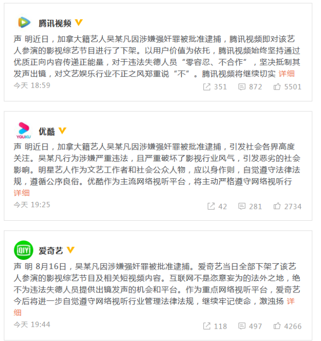 全网处理吴亦凡参演短视频190万条 优爱腾全下架