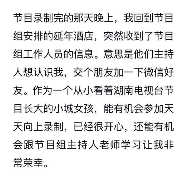 网友小艺称录制天天向上后被钱枫强奸 钱枫强奸女孩是真的吗