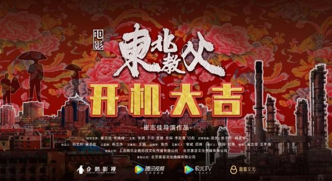 《东北教父》开机崔志佳宋晓峰用喜剧演绎人间悲欢