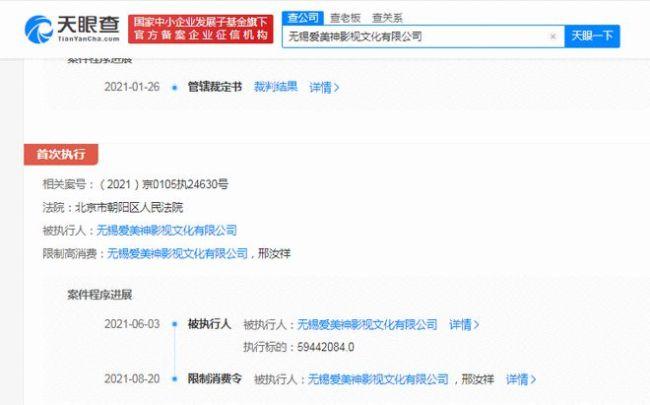 吴秀波公司申请限制爱美神高消费 范冰冰曾任法人