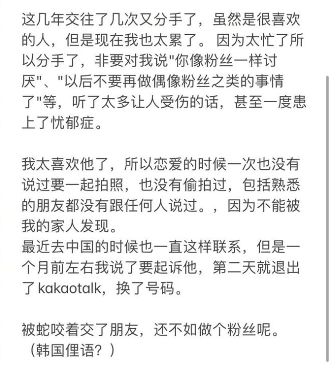 《跑男》黄旭熙被曝吃软饭床照曝光 开房钱要女方出