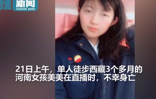 警方认定22岁徒步西藏遇难女孩死因