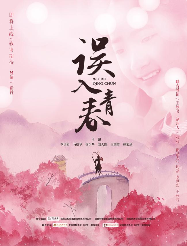 西游记原班人马加盟 正能量励志电影《误入青春》今日上映