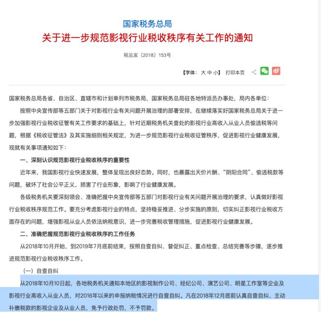 中纪委网站评郑爽案:法律面前,人人平等