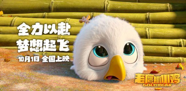 电影《老鹰抓小鸡》定档10月1日 让国漫精致到羽翼丰满