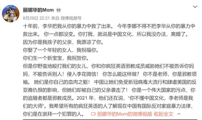 李阳前妻再发文:两个女儿已安全 女儿李华病得严重