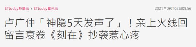 《刻在我心底的名字》被质疑抄袭5天后 演唱者卢广仲首发声