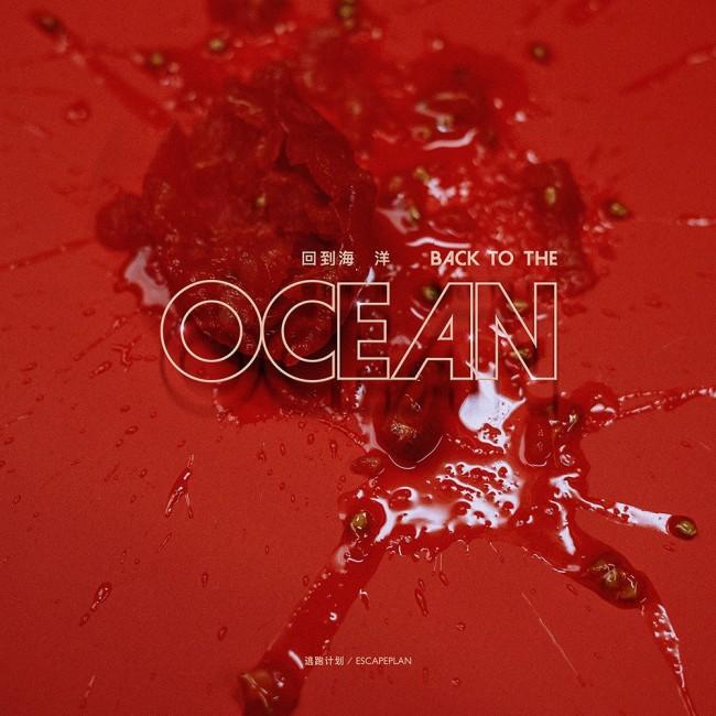 逃跑计划新专辑《回到海洋》以漫长为归期