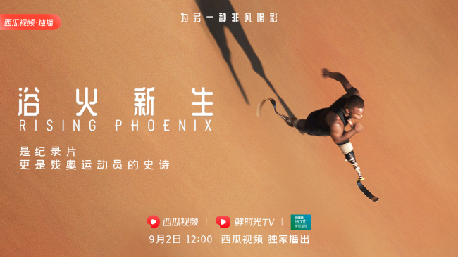 残奥纪录片《浴火新生》热映 无障碍版同步上线