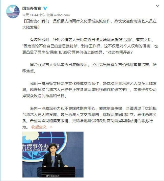 国台办称欢迎台湾演艺人员在大陆发展