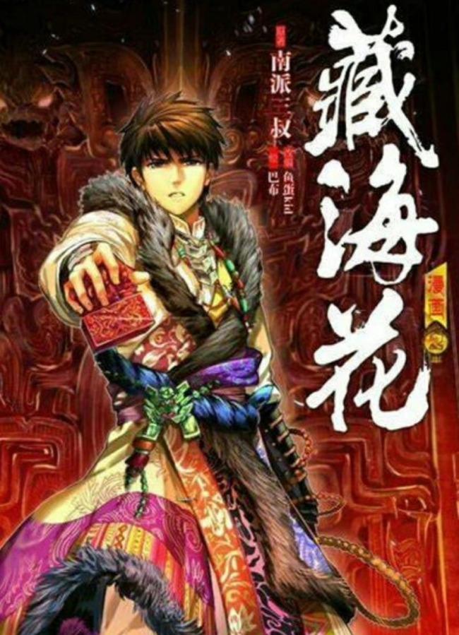 盗墓笔记后传《藏海花》将影视化,11月底开机