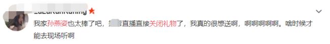 孙燕姿出道21年献直播首秀!16分钟点赞破亿,效仿刘德华关闭送礼