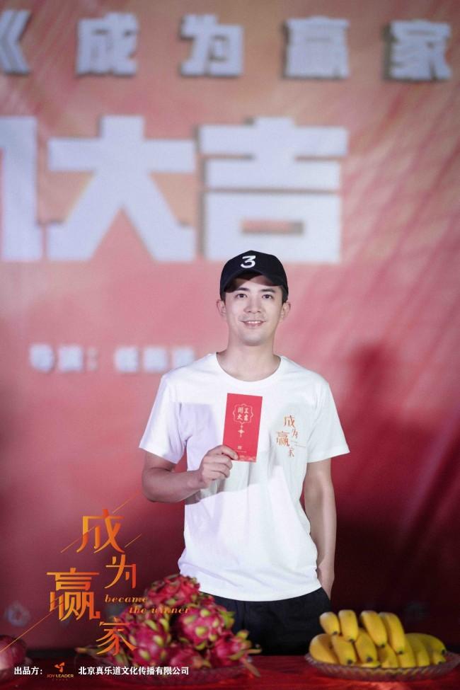 徐峥监制、李晨主演新片《成为赢家》正式开机