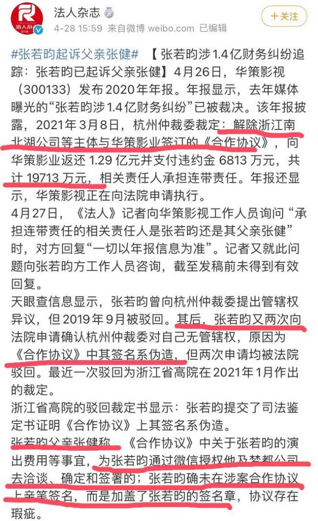 张若昀与父亲张健合同纠纷案裁定书公开 前者撤诉