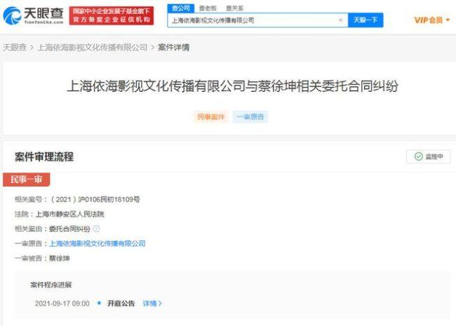 蔡徐坤因合同纠纷被前经纪公司起诉 9月17日开庭