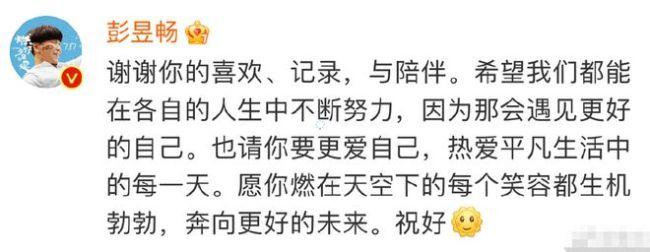 彭昱畅鼓励患抑郁症粉丝:请你要更爱自己