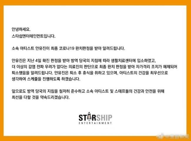 iZONE前成员安宥真新冠痊愈 曾和张元英先后确诊
