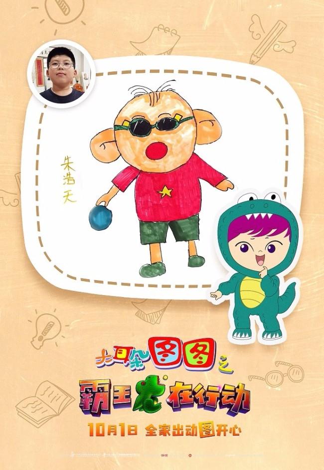 《大耳朵图图之霸王龙在行动》走进幼儿园欢乐出动