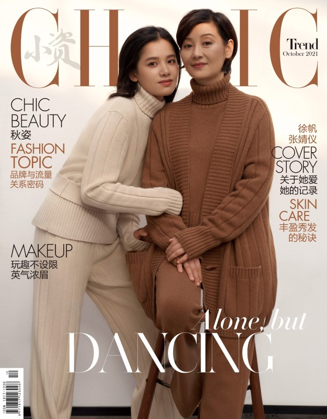 张婧仪《小资CHIC》十月刊封面大片释出