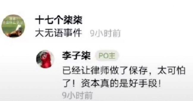 停更两月后,网友曝李子柒现状,疑似与背后公司闹掰