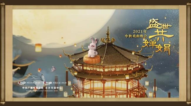 """""""盛世共婵娟—中秋戏曲晚会""""佳节团圆夜盛世共婵娟"""