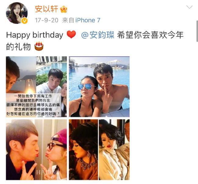 安以轩连续7年为好友安钧璨庆冥诞:生日快乐
