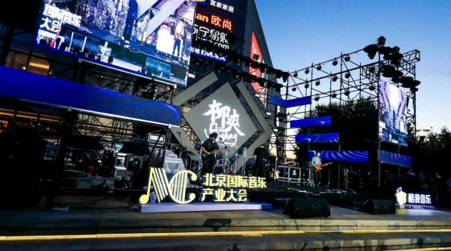 北京音乐角热闹登场,音乐盛宴贺中秋