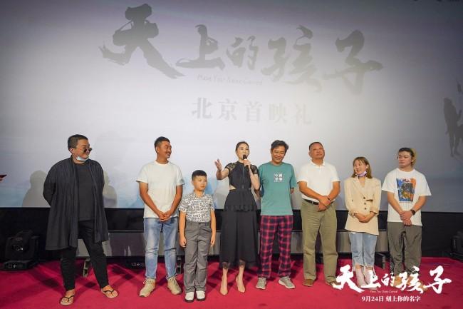 《天上的孩子》北京首映 获众多大咖好评真实感人
