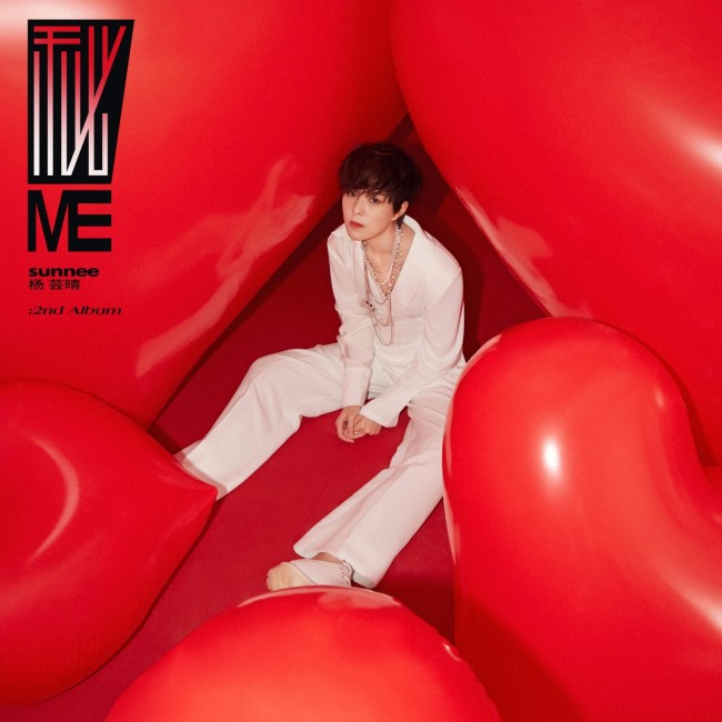 杨芸晴新专辑《秘ME》上线 多元曲风诠释情绪秘密