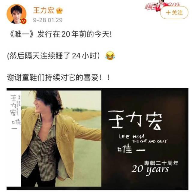 王力宏纪念《唯一》发行20年 透露隔天连睡24小时