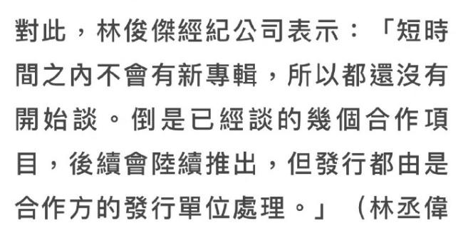 林俊杰回应不再与华纳音乐续约:还没开始谈