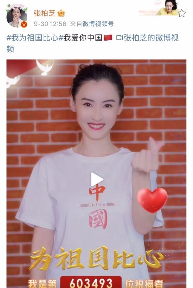 张柏芝《我爱你中国》手势舞告白祖国