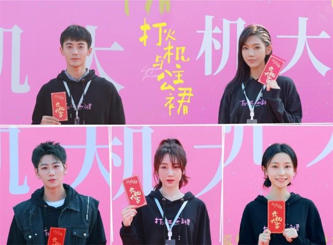 《打火机与公主裙》开机陈飞宇张婧仪领衔惊喜阵容