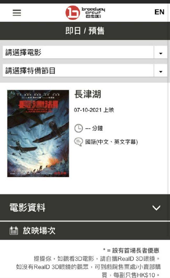 《长津湖》票房破27亿 将于10月7日登录香港影院