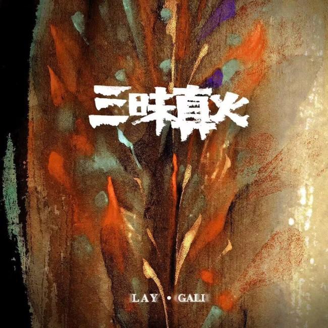 张艺兴新EP先行曲《三昧真火》上线 开启新篇章