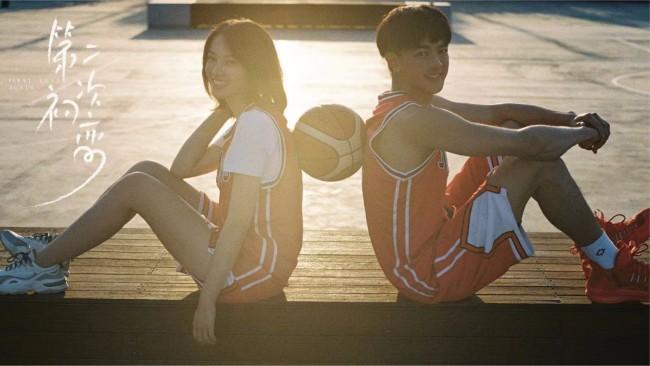 《第二次初恋》杀青 黄灿灿周大为解锁情侣篮球装