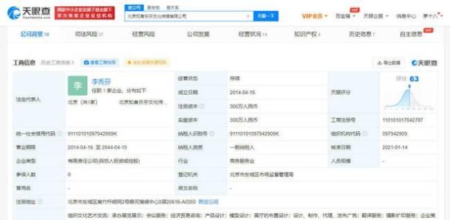 演员姜武公司因服务合同纠纷 被强制执行超100万