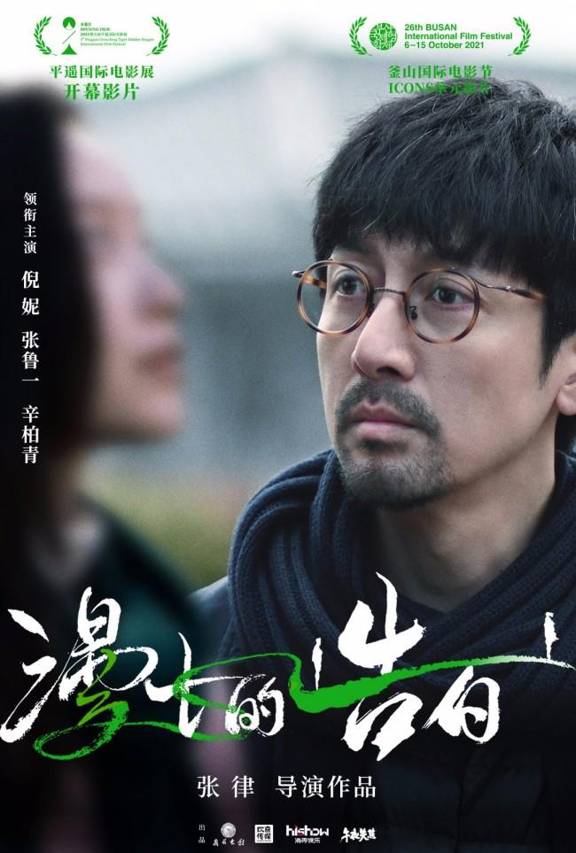 《漫长的告白》罕见官宣 平遥釜山联合首映