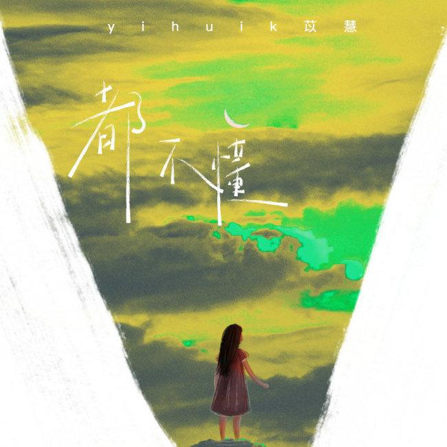 甜美女声yihuik苡慧全新单曲《都不懂》上线