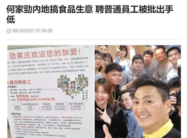 何家劲工厂招工月薪3500元引争议 晒食堂照反击