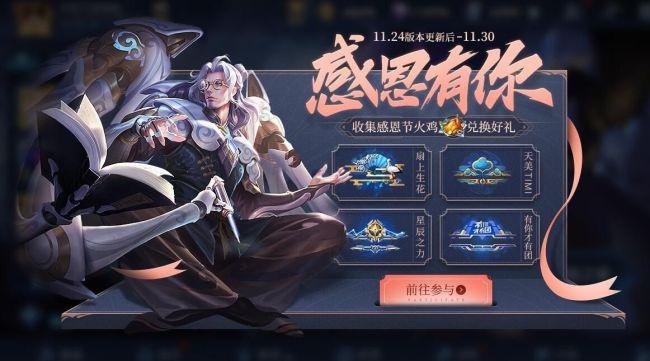 王者荣耀2020感恩节活动介绍 感恩节自选宝箱奖励分享
