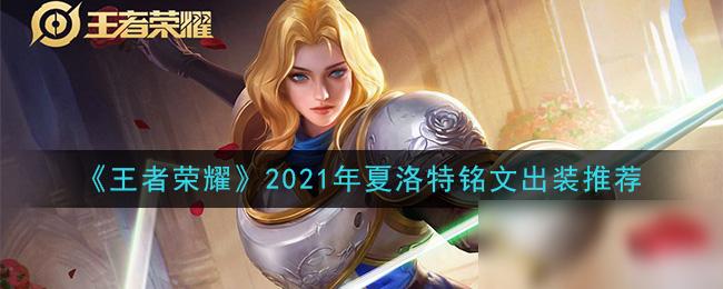 《王者荣耀》2021年夏洛特攻略 王者荣耀夏洛特铭文装备搭配推荐